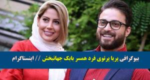 بیوگرافی و عکس های پریا پرتوی فرد همسر بابک جهانبخش