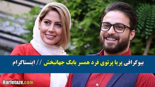 بیوگرافی پریا پرتوی فرد همسر بابک جهانبخش + زندگینامه و همسر اولش