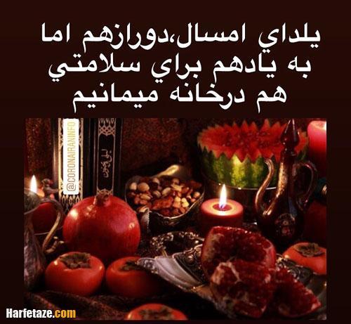عکس نوشته پروفایل و متن شب یلدا در خانه بمانیم و در خانه میمانیم