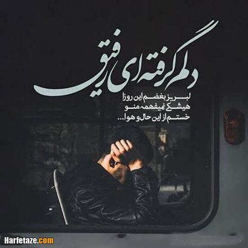 عکس نوشته پسرانه درباره رفیق صمیمی 99