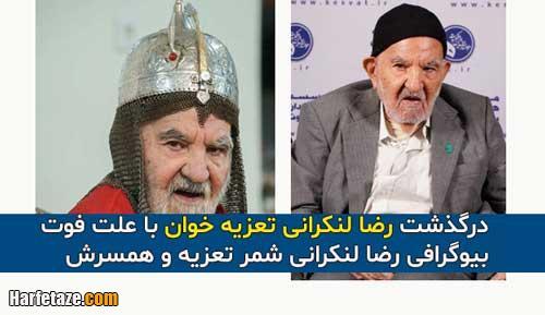 درگذشت رضا لنکرانی تعزیه خوان با علت فوت +بیوگرافی رضا لنکرانی و همسرش