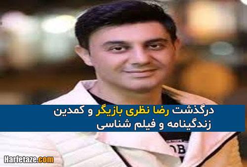 بیوگرافی رضا نظری بازیگر و همسرش + زندگینامه و ماجرای بیماری و مرگ