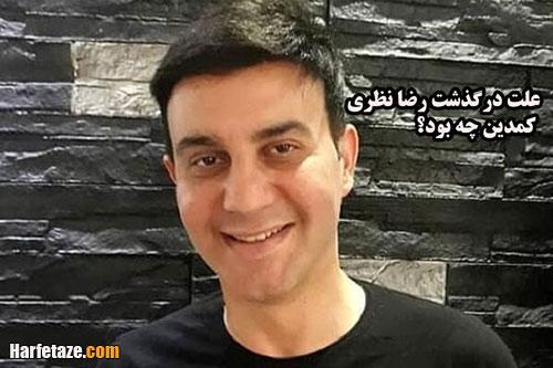 درگذشت و علت مرگ رضا نظری کمدین گیلانی