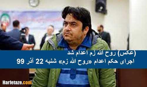 (عکس) روح الله زم اعدام شد + اجرای حکم اعدام «روح الله زم» شنبه 22 آذر 99