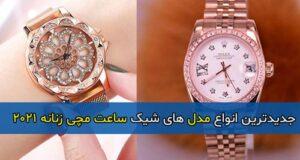 جدید ترین انواع مدل های ساعت مچی زنانه ۲۰۲۱