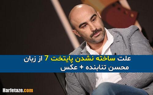 علت ساخته نشدن پایتخت 7 از زبان محسن تنابنده برای سال 1400+ عکس