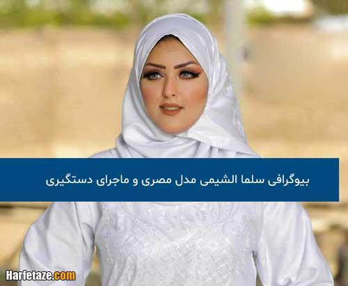 ماجرای دستگیری مدل مصری سلما الشیمی با عکس های جنجالی و بیوگرافی