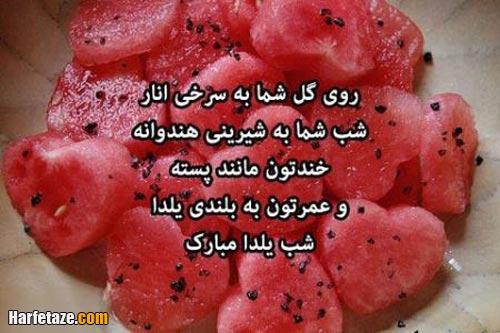 عکس نوشته شب یلدا 99