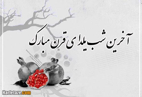 پیام و متن احساسی تبریک آخرین شب یلدای قرن در سال 99 + عکس نوشته