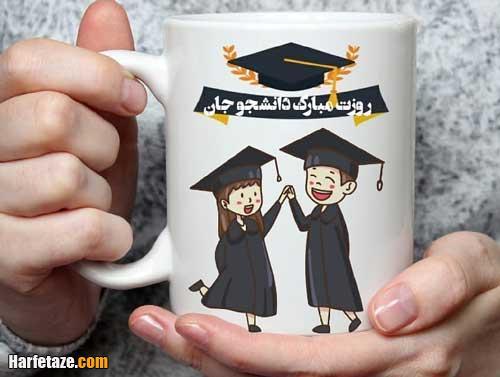 متن عاشقانه تبریک روز دانشجو به همسرم و عشقم + عکس نوشته