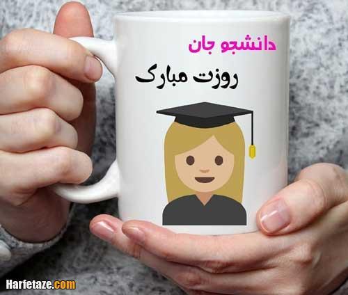 عکس نوشته همسر دانشجوی من روزت مبارک