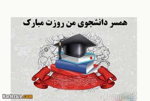 عکس نوشته همسر و شوهر دانشجوی من روزت مبارک