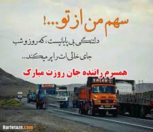 عکس نوشته همسر رانندم روزت مبارک