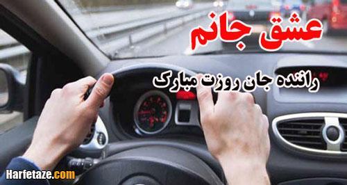 عکس نوشته و متن تبریک روز راننده به همسرم + عکس پروفایل