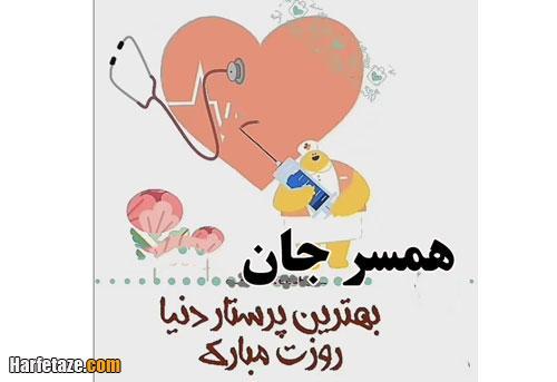 عکس نوشته روز پرستار مبارک همسر عزیزم