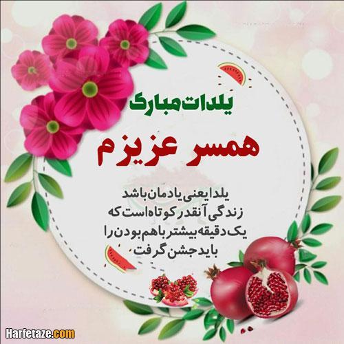 عکس نوشته پروفایل و متن تبریک شب یلدا به همسرم و عشقم 99