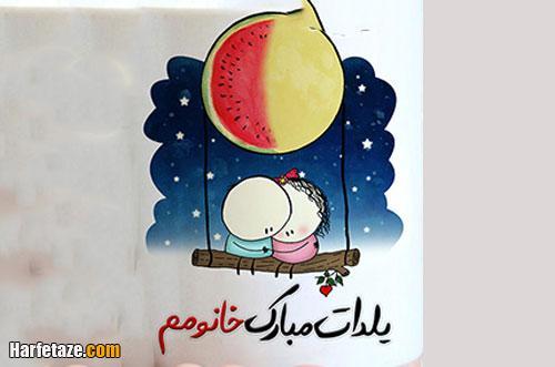 عکس نوشته عشق جانم یلدات مبارک