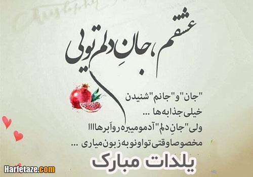 پیام و متن ادبی تبریک شب یلدا به همسرم و عشقم 99 +عکس نوشته یلدات مبارک عشقم