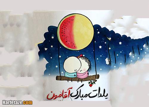 عکس نوشته تبریک شب یلدا به مخاطب خاصم