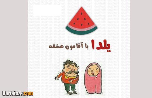 عکس نوشته آقامون شب یلدات مبارک