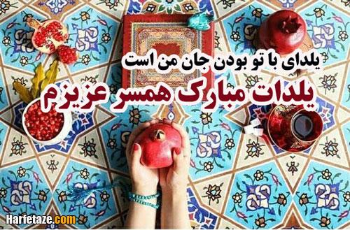 عکس نوشته آقایی یلدات مبارک عشقم