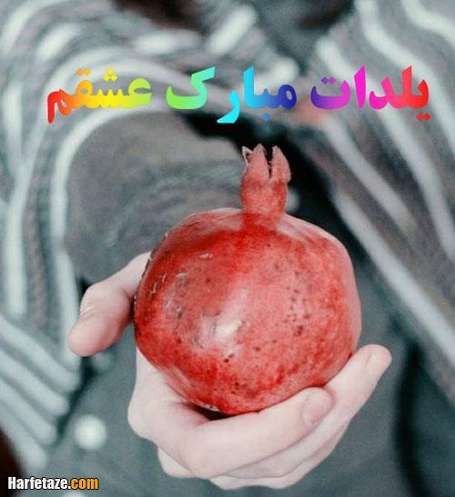 عکس نوشته عشقم یلدات مبارک