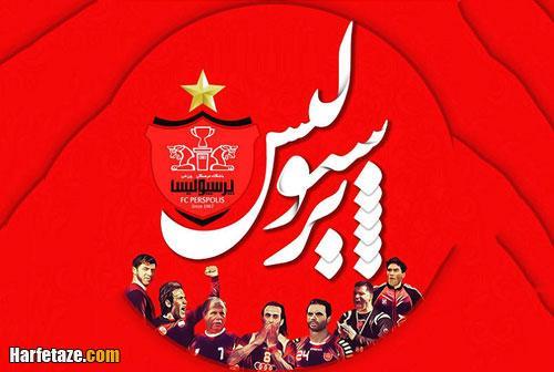 تبریک پیروزی پرسپولیس در فینال آسیا 2020
