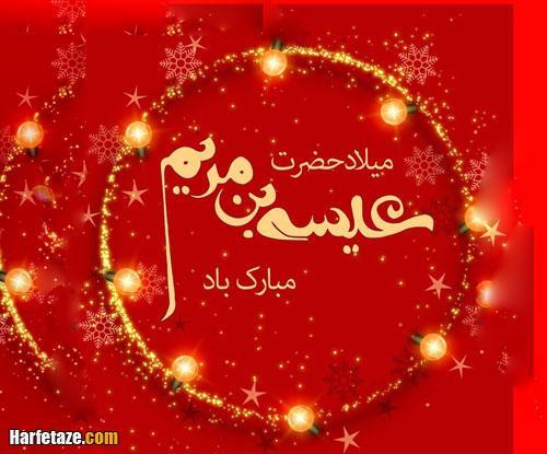عکس نوشته پروفایل و متن تبریک تولد عیسی مسیح و کریسمس 2021