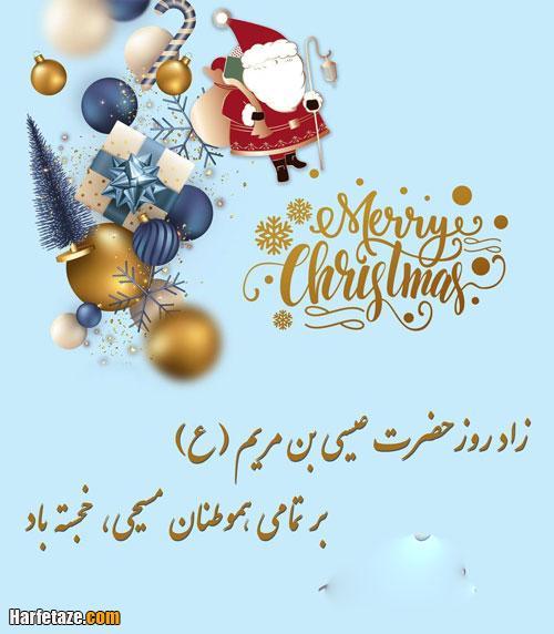 جملات ادبی تبریک ولادت حضرت مسیح, پیامک تبریک تولد عیسی بن مریم, اس ام اس فرارسیدن کریسمس و ولادت حضرت عیسی مسیح