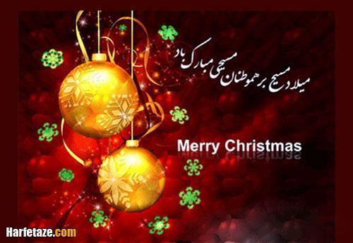 عکس نوشته پروفایل و متن تبریک تولد عیسی مسیح 2021