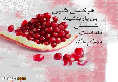 عکس و متن تبریک پیشاپیش شب یلدا به خواهرزاده و برادرزاده