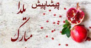 عکس نوشته پروفایل و متن تبریک پیشاپیش شب یلدا