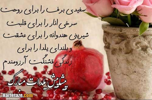 متن و پیام ادبی تبریک پیشاپیش شب یلدا با عکس نوشته زیبا 99 + عکس پروفایل