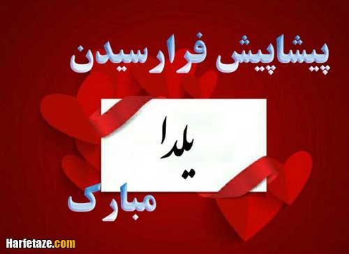 عکس نوشته تبریک پیشاپیش شب یلدا