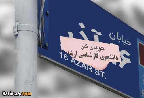 عکس نوشته رفیق دانشجوی من روزت مبارک