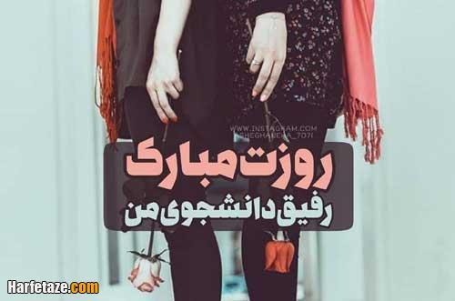 متن ادبی تبریک روز دانشجو به دوست و رفیق 99 + عکس تبریک روز دانشجو به دوستم