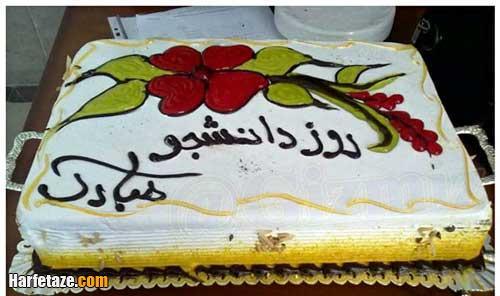عکس رفیق دانشجوی من روزت مبارک