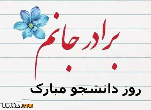 عکس نوشته دادشی دانشجوی من روزت مبارک
