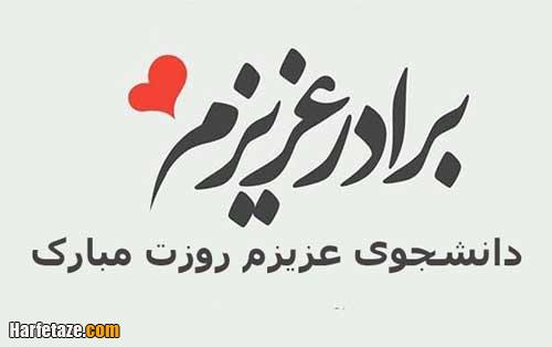 عکس برادر عزیز دانشجوی من روزت مبارک