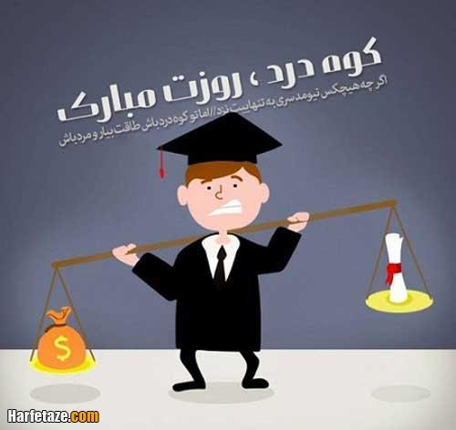 عکس خواهر دانشجوی من روزت مبارک