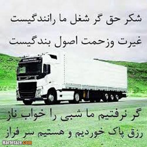 عکس نوشته و متن تبریک روز حمل و نقل (روز راننده) 99 +عکس پروفایل