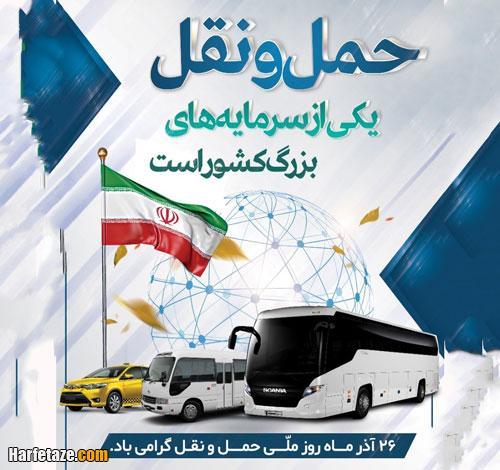 عکس نوشته تبریک روز راننده به رانندگان کامیون و نیسان و سواری