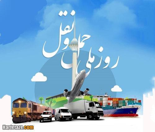 عکس پروفایل تبریک روز ملی حمل و نقل