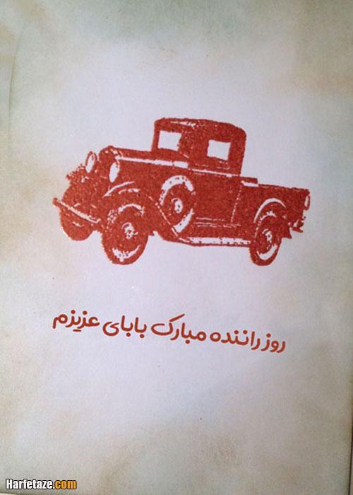 عکس نوشته و متن تبریک روز راننده به پدرم و مادرم +عکس پروفایل