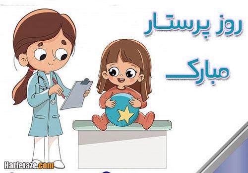 عکس و متن تبریک روز پرستار به فرزندان