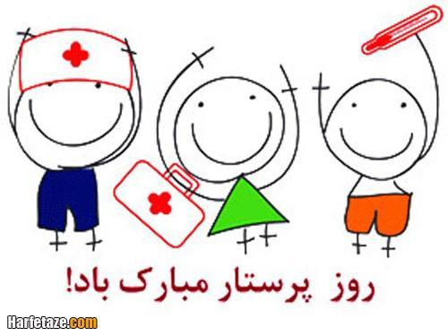 عکس نوشته دختر پرستارم روزت مبارک