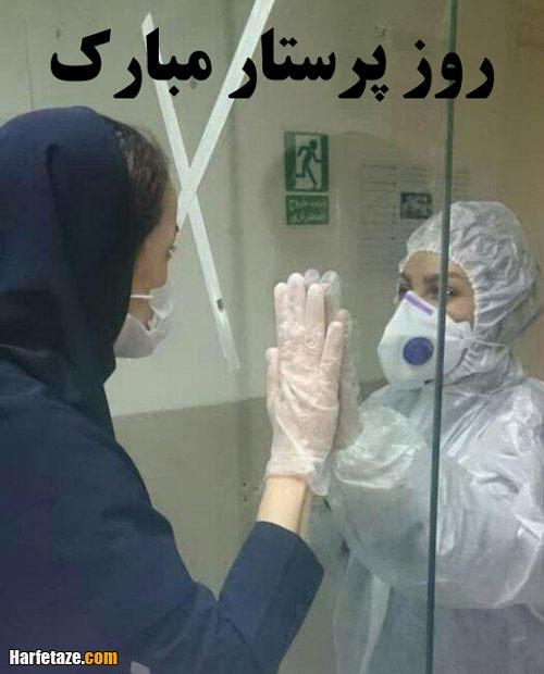 اس ام اس و متن زیبا برای تبریک روز پرستار به پرستاران کرونا