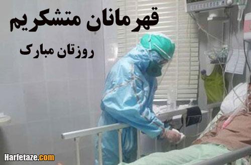 عکس پروفایل روزتان مبارک مدافعان سلامت