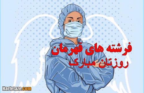 عکس نوشته و متن تبریک روز پرستار به پرستاران کرونا 99 +عکس پروفایل