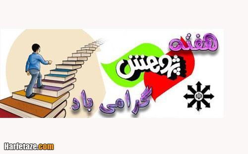 پیام و متن ادبی تبریک روز پژوهش با عکس نوشته زیبا + عکس پروفایل
